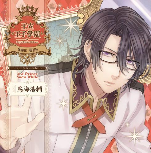 ダイスオンラインショップ / 王立王子学園~re:fairy-tale~ vol.3 白雪姫の王子様